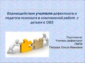Презентация Взаимодействие учителя-дефектолога и педагога-психолога в комплексной работе с детьми с ОВЗ