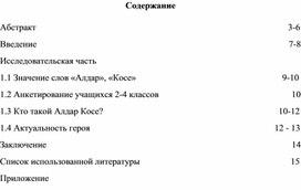 """Исследовательская работа """"Алдар Косе - лучший герой казахских сказок"""""""