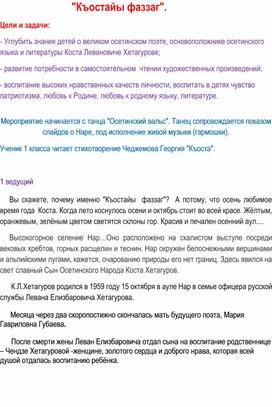 """Внеклассное мероприятие по теме """"Къостайы фаззаг""""."""