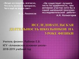 """В КГУ """"Алчановская основная школа"""" был проведен семинар для учителей школы по теме """"Исследовательские методы на уроках и во внеурочной деятельности""""."""