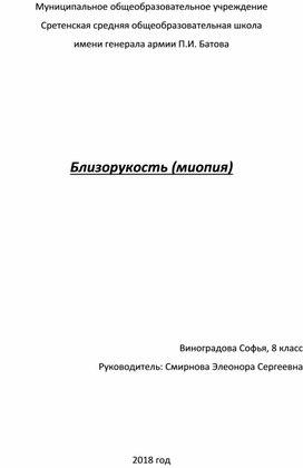 """Проект 8 класс по теме """"Близорукость"""""""