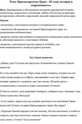 Тема: Краснодарскому Краю – 83 года: история и современность