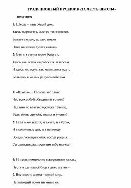 """Традиционный праздник """"За честь школы"""""""