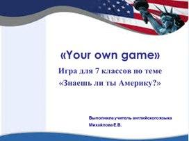 Презентация в виде своей игры для 7 класса «Знаешь ли ты Америку?»