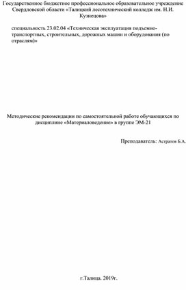 Методические рекомендации по самостоятельной работе обучающихся по дисциплине «Материаловедение»