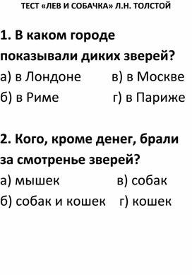 """Тест К рассказу Л.Н.Толстого """"Лев и Собачка"""""""