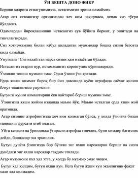 ЎН БЕШТА ДОНО ФИКР