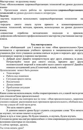 Разработка мастер-класса по русскому языку
