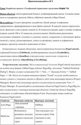 Разработка проекта «Телефонный справочник» средствами Delphi 7.0