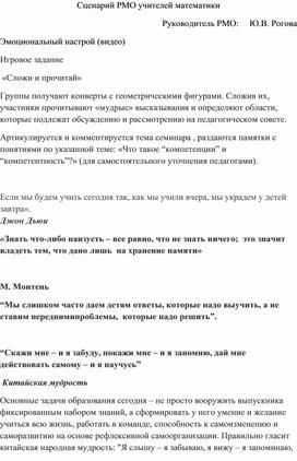 """Сценарий МО учителей математики """"Математика без ошибок"""""""