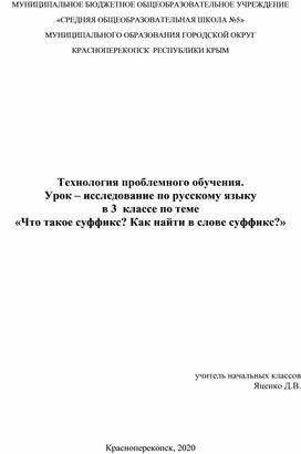 """Урок русского языка """"Что такое суффикс? Как найти в слове суффикс?"""""""