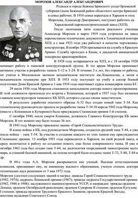 Конспект Морозов