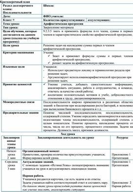 1Арифметическая прогрессия_краткосрочное планирование