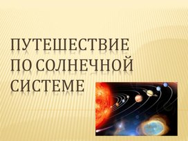 """Презентация """"Путеществие по солнечной системе"""""""