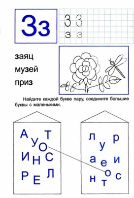 Учим букву З