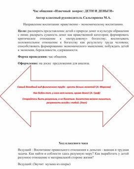 "Сценарий тренинга ""Мир денег"""