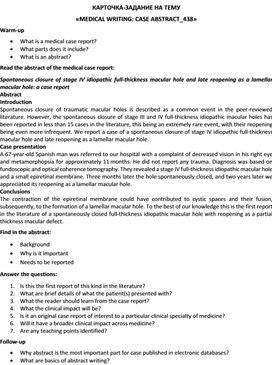 Карточка-задание по английскому языку на тему «MEDICAL WRITING: CASE ABSTRACT_438»