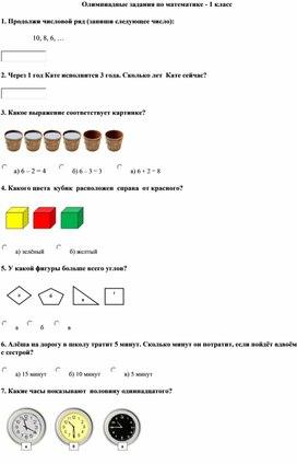 Олимпиада по математике (1 класс)