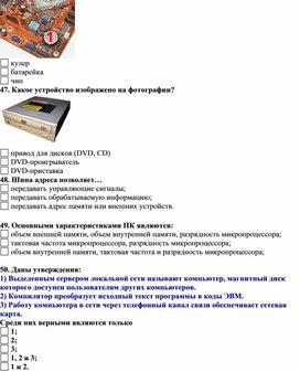 Устройство компьютера 2.docx