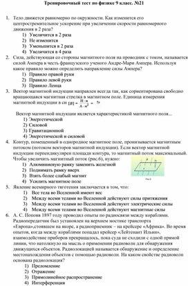 Тренировочный тест по физике 9 класс №21