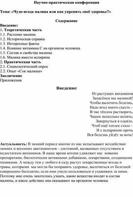 """Научно-практическая конференция """"Чудо-ягода малина"""""""