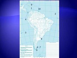 Презентация Климат и внутренние воды Южной Америки