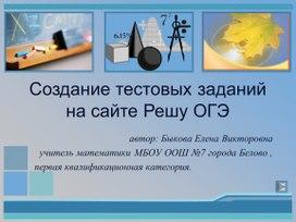 """Статья  на тему """"Создание тестовых задания на сайте Решу ОГЭ.ру"""" ( 8-9 класс, математика)"""