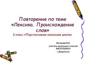 Повторение по теме «Лексика.  Происхождение слов» 2 класс «Перспективная начальная школа