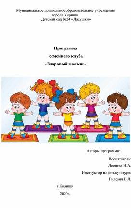 """Спортивный клуб """"Здоровый малыш"""""""