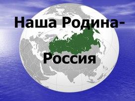 "Презентация к классному часу ""Конституция РФ"""