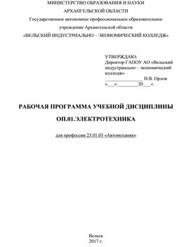 """Рабочая программа учебной дисциплины ОП.01. """"Электротехника"""""""