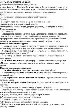 """Методическая разработка """"ЮМОР В НАШЕМ КЛАССЕ"""""""