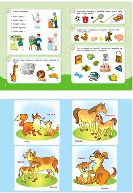 Карточки-задания по развитию речи