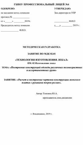 """Методическая разработка на тему """"Платье с рукавами покроя реглан"""""""