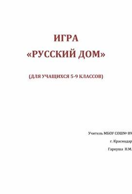 """Игра """"Русский дом"""""""