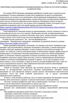 Критерии самооценки и взаимооценки на уроках русского языка и литературы