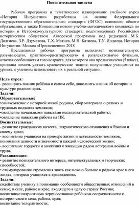 Рабочая программа по истории Ингушетии  10 кл