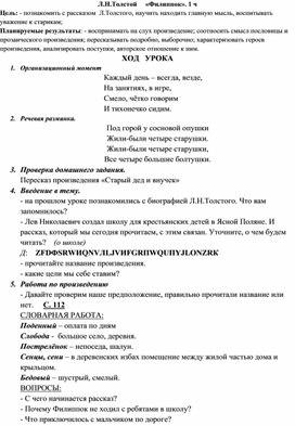 Урок по литературному чтению 2 класс Л.Н.Толстой  «Филиппок». 1 ч