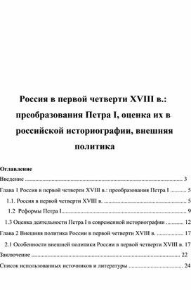 Россия в первой четверти XVIII в. преобразования Петра I, оценка их в российской историографии, внешняя политика
