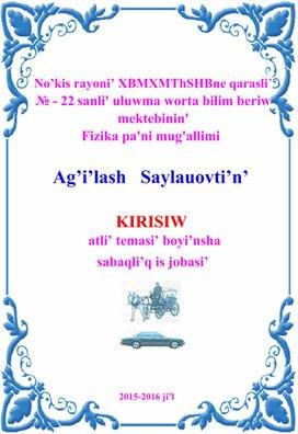 KIRISIW