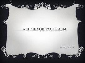 Презентация на тему: «А.П. ЧЕХОВ РАССКАЗЫ»