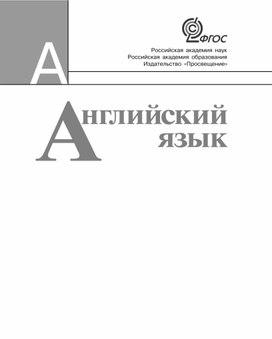 Книга для учителя УМК Кузовлев 2 класс