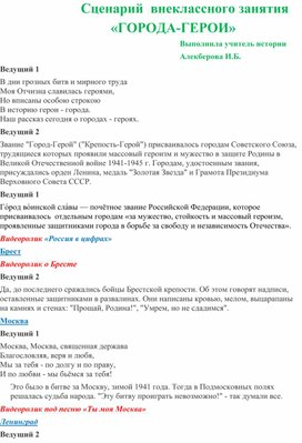Сценарий  внеклассного занятия      «ГОРОДА-ГЕРОИ»