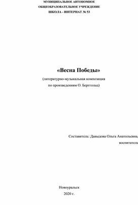 """Литературно-музыкальная композиция """"Весна Победы"""""""