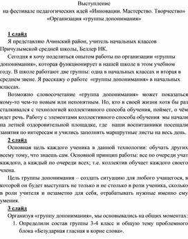 «Организация «группы допонимания по русскому языку в 3-4 классе»
