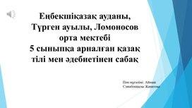 """""""Маған қазақ әндері ұнайды""""  қазақ тілі"""