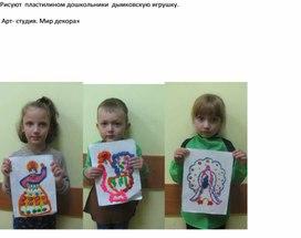Рисуют  пластилином дошкольники  дымковскую игрушку.