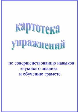 Картотека упражнений  по совершенствованию навыков  звукового анализа и обучению грамоте