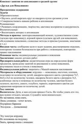 """Конспект занятия по аппликации  """" Друзья Неваляшки"""""""""""