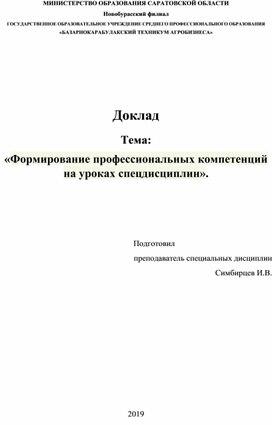 Доклад на тему Формирование профессиональных компетенций на уроках спецдисциплин